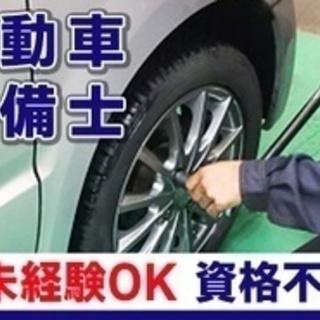【マイカー通勤可】自動車整備士/残業手当あり/見学のみOK/未経...