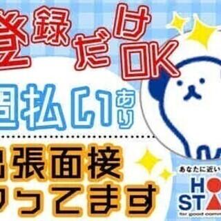 【週払い可】【乳製品のピッキング・仕分け】金土固定休み!空調完備...