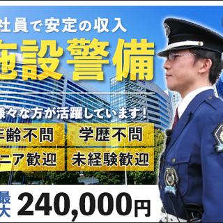≪駅チカ商業施設≫月収20~24万☆未経験OK!充実した待遇と高...