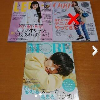 ファッション誌セット☆2冊☆LEE☆MORE☆6月号☆雑誌