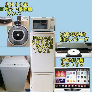 家電6点セット(動作保証)東京23区近郊のみ配送・設置いたします