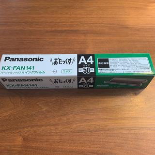 【ネット決済】パナソニック おたっくす インクフィルム