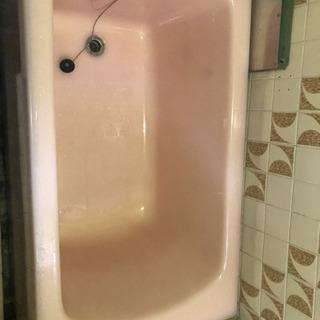 浴槽お譲りします