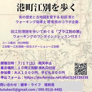 ウォーキングイベント 『港町江別を歩く』