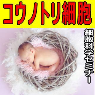 コウノトリと細胞:どこにいるの幸せの青い鳥~細胞科学セミナー~for北海道の画像