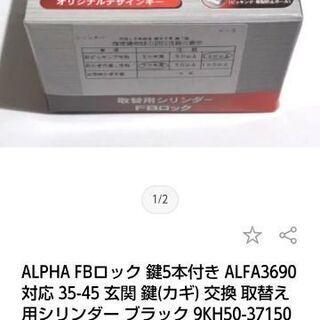 ALPHA FBロック 鍵5本付き ALFA3690対応 35-...