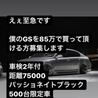 【ネット決済】grs191パッショネイトブラック500台限定車