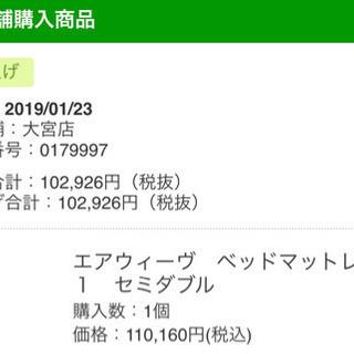 【ネット決済・配送可】6/15まで、エアウィーヴベッドマットレス...