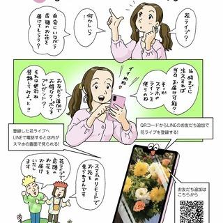 お花の事なら花の共和国へお問い合わせ下さい!冠婚葬祭から自宅鑑賞...