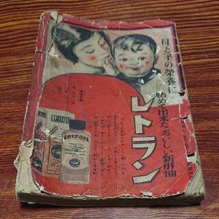【ネット決済・配送可】昭和8年の 子育て関係の単行本