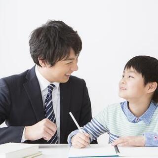 家庭教師 現役小学校教師が教えます