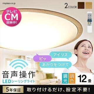 アイリスオーヤマ シーリングライト LED 音声操作 ウッドフレ...