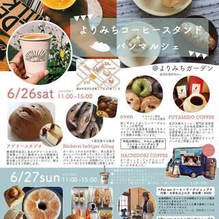アデリースタジオ 6/26 出店。よりみちコーヒースタンド+パン...