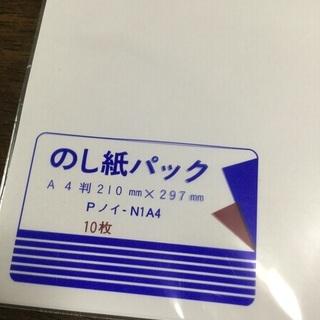 無料❣️のし紙