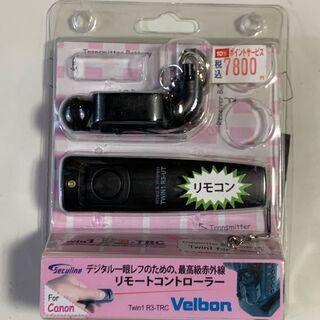 ベルボン TWIN1 R3-TRC  赤外線 リココン
