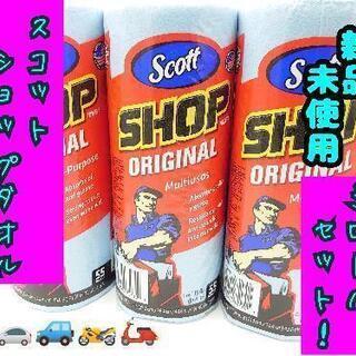 ⭕Scott SHOP TOWELS⭕スコット ショップタオル ...