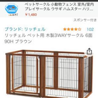 【ネット決済】リッチェル 木製3wayサークル