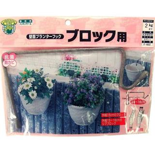 【ネット決済】壁面プランターフック ブロック用 160mm スト...