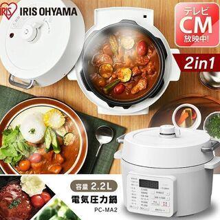 【新品未使用】アイリスオーヤマ 電気圧力鍋 2.2L 65メニュ...