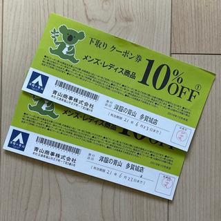 洋服の青山 10%オフクーポン(2枚)