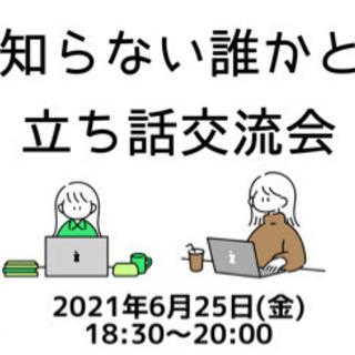 6/25(金)埼玉の知らない人と話せる立ち話交流会in浦和