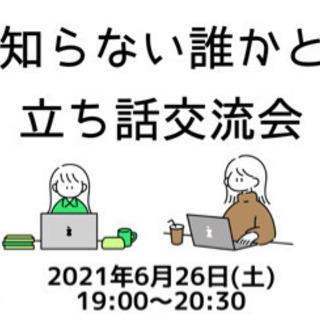 6/26(土曜)栃木の知らない人と話せる立ち話交流会in宇都宮