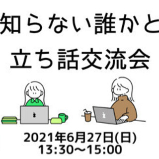 6/27(日)茨城の知らない人と話せる立ち話交流会in水戸