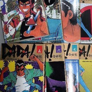 DADA! 8巻 完結  「湘南爆走族」の吉田 聡 少年サンデー...