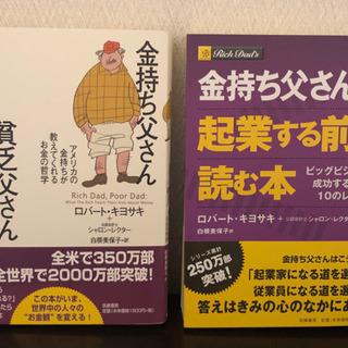 『金持ち父さん貧乏父さん』『金持ち父さんの起業する前に読む本』 ...