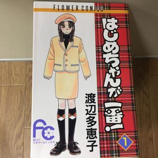【ネット決済】【渡辺多恵子 】はじめちゃんが一番! コミックス全...