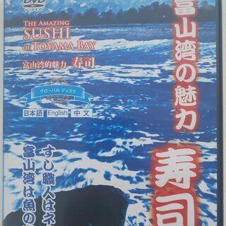 【無料】「富山湾の寿司」DVD