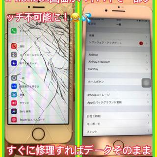 落下の衝撃で操作反応の悪いiPhone 6sの修理依頼!