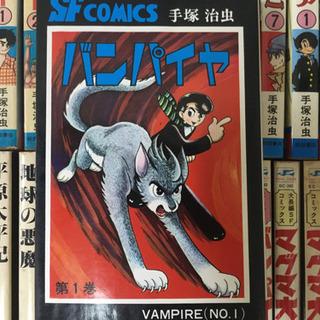 【ネット決済】【手塚治虫】コミックス
