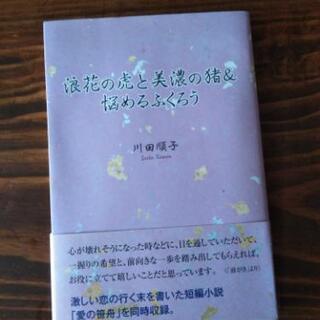 「愛」を綴った小説、詩の本