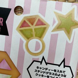 クッキー型 ダイヤの指輪 星形 ガラスクッキー