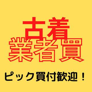 【古着ピック買付歓迎】古着1枚300円 2枚で500円! 大量 ...