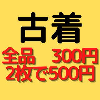【鳳商店街】女性向け古着 1枚300円、2枚で500円! 販売中!