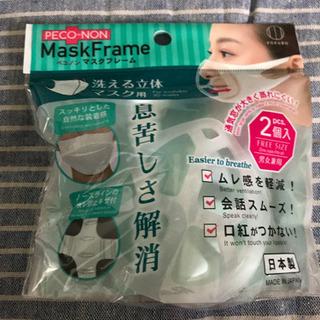 【新品無料】ペコノン マスクフレーム 洗える立体マスク用