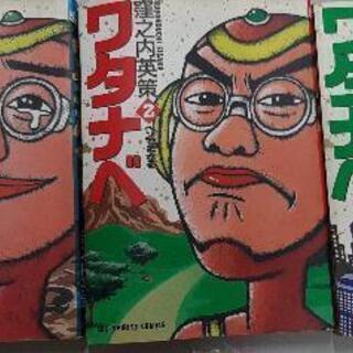 ワタナベ 全3巻 窪之内英策 漫画 コミック マンガ