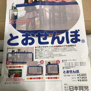 【値下げ激安】元値5800円(株)日本育児ベビーゲートおとせんぼ - 家電