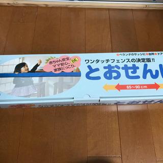 【値下げ激安】元値5800円(株)日本育児ベビーゲートおとせんぼの画像