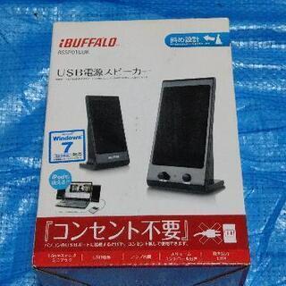 【ネット決済】バッファロー USB電源スピーカー BSSP01UBK