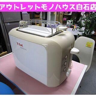 2枚同時【T-fal APRECIA ポップアップトースター 2...