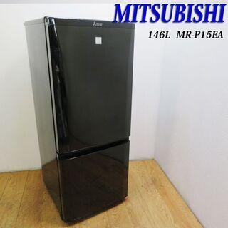 【京都市内方面配達無料】三菱 ブラックカラー おしゃれ冷蔵庫 1...