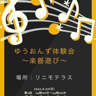 ゆうおんず体験会〜楽器で遊ぼう〜
