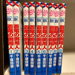 【ネット決済】千歳四季 蒼竜(アズファレオ)の側用人 全巻 9巻セット
