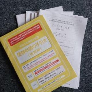 令和2年後期 保育士試験 試験問題