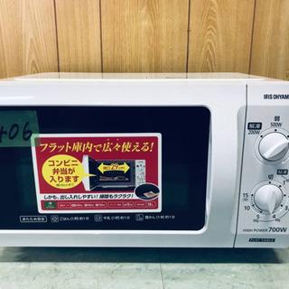 ✨2018年製✨1406番 アイリスオーヤマ✨電子レンジフラット...