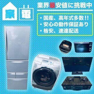 即配達‼️🚛⚡️😎家電セット販売😎⚡️送料・設置無料💖高年式有り‼️🙌
