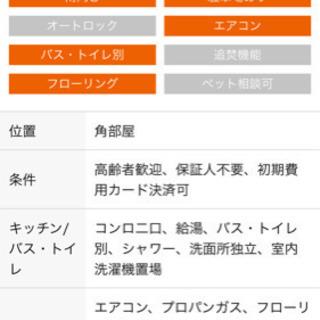 ①部屋空き)🏠ハイム長田【朝倉市持丸】3.5万円 - 賃貸(マンション/一戸建て)